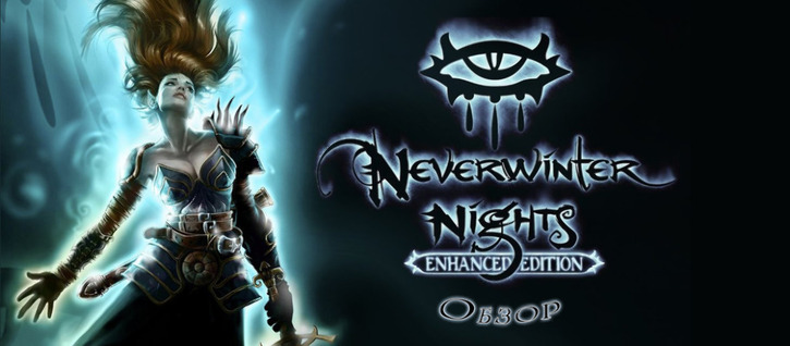 Разыгрываем Neverwinter Nights Enhanced Edtion для PS4 и XOne!