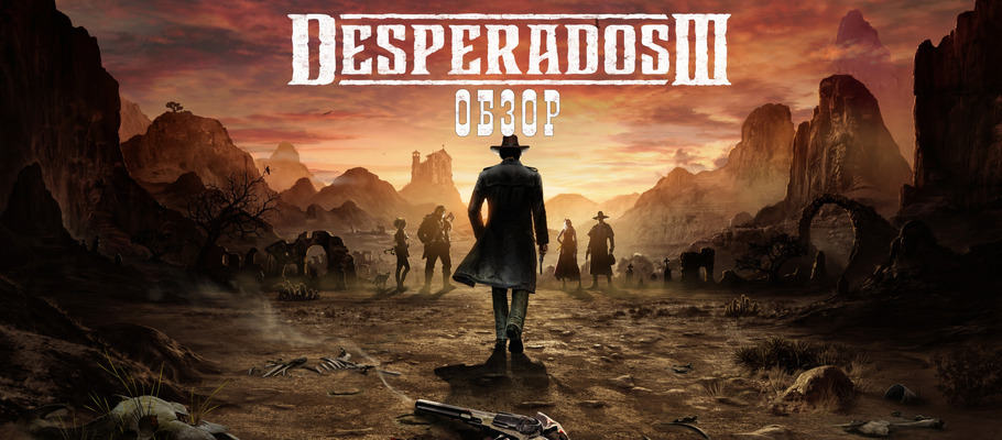 DLC «Money for the Vultures – Part 1: Late to the Party» к Desperados III выйдет 2 сентября