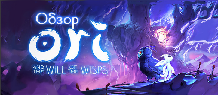 Обзор Ori and the Will of the Wisps (для Nintendo Switch)