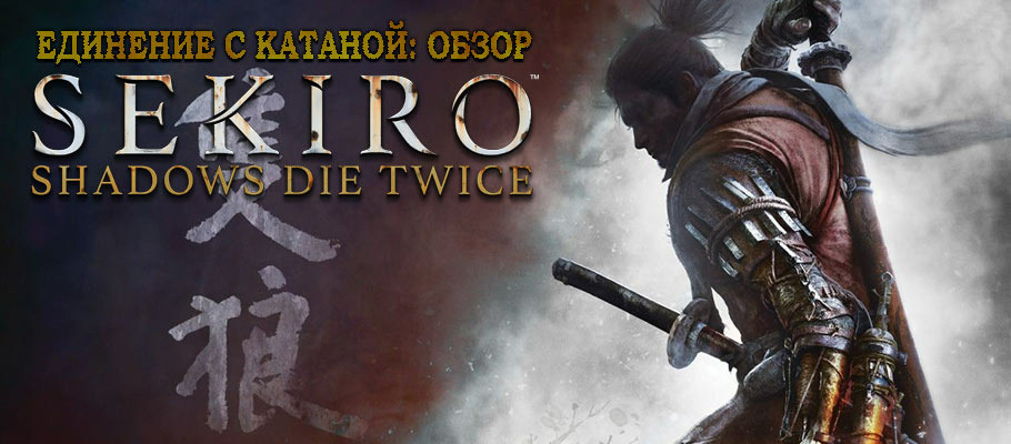 Релизный трейлер издания Sekiro: Shadows Die Twice Game of the Year