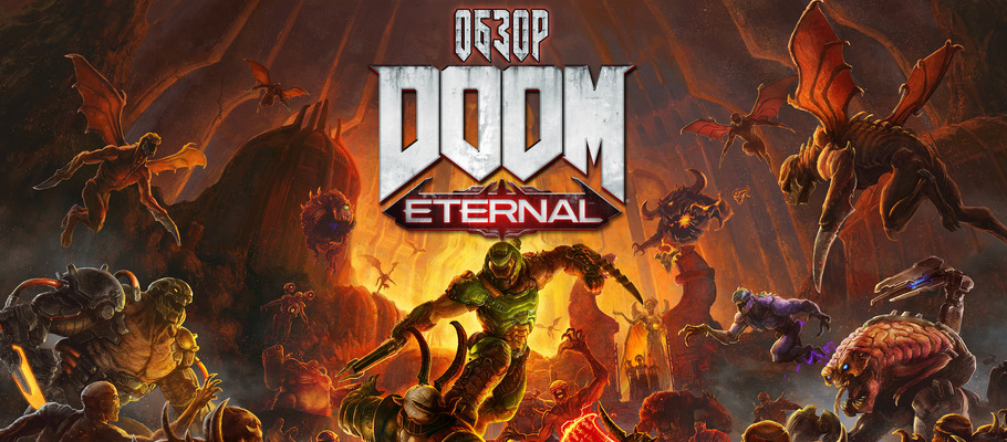 DOOM Eternal посетит Switch в декабре