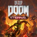 Обзор DOOM Eternal для Nintendo Switch