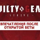 Выход Guilty Gear Strive перенесен на июнь