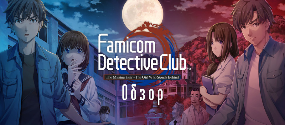 Обзор Famicom Detective Club: The Missing Heir и The Girl Who Stands Behind
