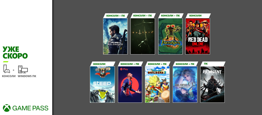 Пополнение Xbox Game Pass: Just Cause 4: Reloaded, Outlast 2, Steep, Psychonauts и другие
