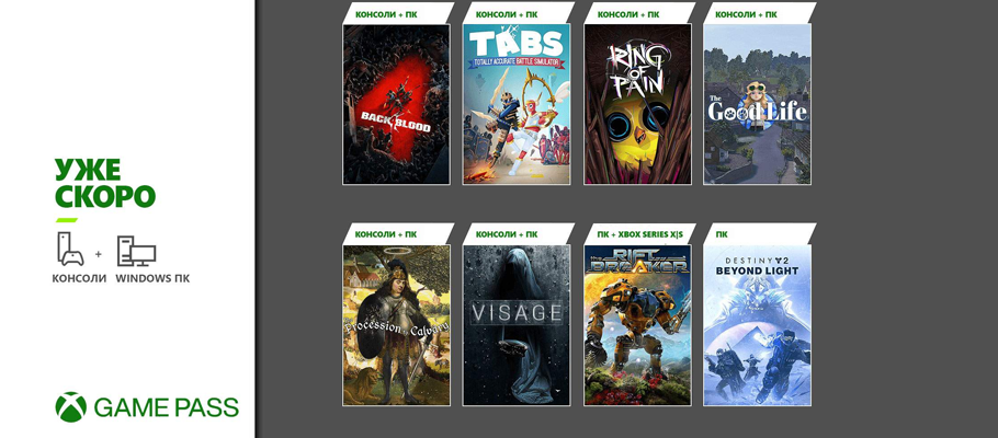Пополнение Xbox Game Pass: Back 4 Blood, Ring of Pain, The Good Life и не только